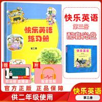 快乐英语练习册第三册 +快乐英语第三册光盘 供小学二年级使用 扫码听录音 小学生快乐学英语正版图书