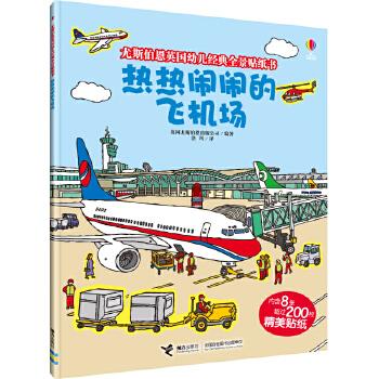 尤斯伯恩英国幼儿经典全景贴纸书·热热闹闹的飞机场 百玩不厌的探索主题游戏 全家一起动脑动手搭建趣味场景