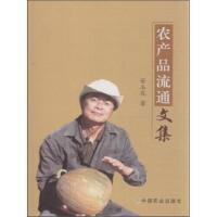 【正版二手书9成新左右】农产品流通文集 安玉发 中国农业出版社