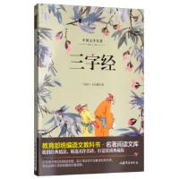 三字经,(南宋)王应麟 著,山东文艺出版社,9787532956678
