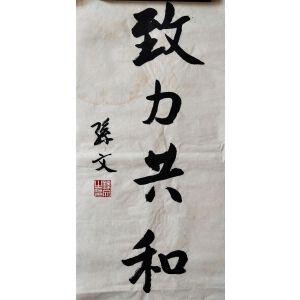 孙文 国民党领袖 经典书法 致力共和