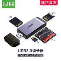 绿联读卡器3.0多功能合一高速一拖四SD/CF/TF/MS卡读卡器手机相机内存卡大容量读取器电脑通用读卡器同时读取