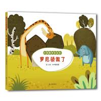 罗尼骄傲了 长颈鹿罗尼绘本