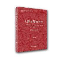 上海老城厢百年:1843―1947