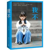 【正版二手书9成新左右】我不 大冰,博集天卷 出品 湖南文艺出版社