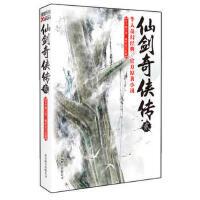 【正版二手书9成新左右】仙剑奇侠传2 管平潮 北京联合出版公司