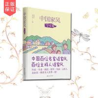 【现货包邮 】中国家风 学生版