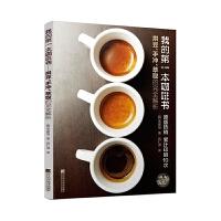 我的本咖啡书 咖啡手冲烘焙拉花知识制作品鉴入门教程书籍大全 咖啡书 教程图解关于咖啡的书籍你不懂咖啡世界精品咖啡学