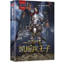 凯斯宾王子/纳尼亚传奇,C.S.路易斯 著 高妍 译,天津人民出版社,9787201145457
