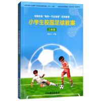 小学生校园足球教案:三年级,刘志云,人民体育出版社【正版图书 品质保证】