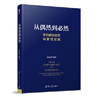 从偶然到必然:华为研发投资与管理实践,夏忠毅,清华大学出版社【质量保障放心购买】