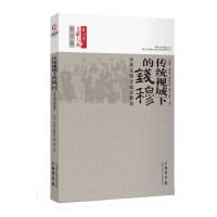 长江学术文献大系:传统视域下的钱穆
