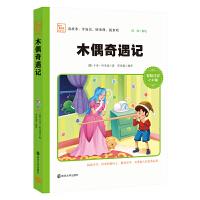 木偶奇遇记 新版 彩绘注音版 小学语文新课标必读丛书