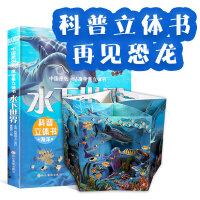 水下世界-全景立体书(5-12岁儿童玩具书)带你揭秘海洋世界