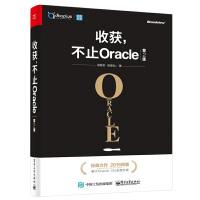 收获不止Oracle 第2版 sql数据库书籍 sql优化方法改写技巧 sql数据库优化教程书籍 SQL数据程序设计教