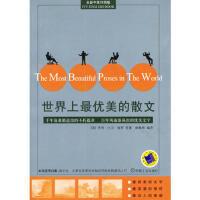 【正版二手书9成新左右】世界上优美的散文 徐翰林译 机械工业出版社
