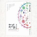 节气手帖: 蔓玫的花花朵朵 蔓玫 湖北科学技术出版社