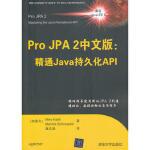 【旧书二手书9成新】Pro JPA2中文版:精通Java持久化API (加)基思,(加)席卡里尔,巢文涵 978730