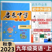 2021秋启东中学作业本初中九年级英语上册外研版WY 练习册内赠送检测卷和听读手册