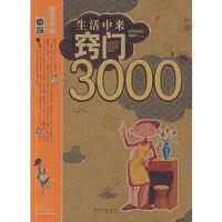 【正版二手书9成新左右】生活中来窍门3000例 《家庭书架》编委会著 北京出版社