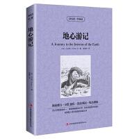 正版 双语版 地心游记 凡尔纳 读名著学英语 英文原版原著+中文版 中英文英汉互译对照图书 书籍名著原着 学生英语小说