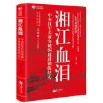 湘江血泪:中央红军长征突破四道封锁线纪实(知从堂书系) 00