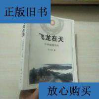 [二手旧书9成新]飞龙在天 : 中国超越美国 /王天玺 著 红旗出版?