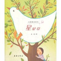 星星草――心爱童诗系列
