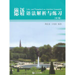 德语语法解析与练习(第三版)