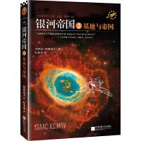 银河帝国2:基地与帝国(被马斯克用火箭送上太空的科幻神作,讲述人类未来两万年的历史。人教版七年级下册教材阅读书目。)