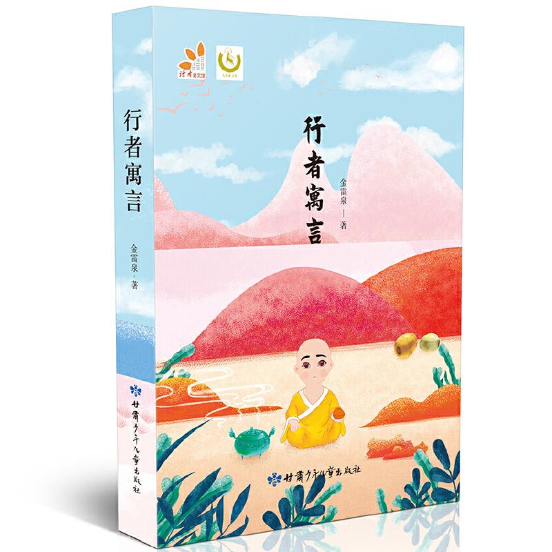 行者寓言(当代中国儿童文学原创精品) 当代中国儿童文学原创精品