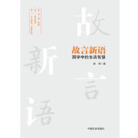 故言新语:国学中的生活智慧 9787503490071