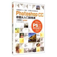 Photoshop CC修图从入门到精通(附光盘超值版)