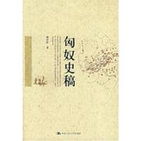 【正版二手书9成新左右】匈奴史稿 陈序经 中国人民大学出版社