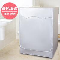 西门子洗衣机罩6/6.2/7/7.5/8/9/10公斤全自动滚筒用防水防晒套T