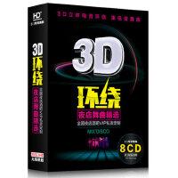 正版汽车载cd碟片dj重低音劲爆抖音3D环绕夜店舞曲工体音乐cd光盘
