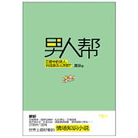 男人帮,唐浚,湖南文艺出版社【质量保障 放心购买】
