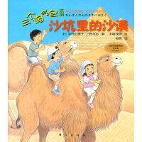 三个淘气包系列:沙坑里的沙漠(插上想象翅膀,相伴学习成长。)