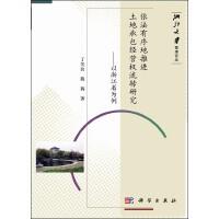 依法有序地推进土地承包经营权流转研究--以浙江省为例
