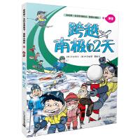 极限大挑战 7 跨越南极62天 我的第一本科学漫画书