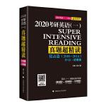 2020考研英语(一)真题超精读(提高篇)(第5版)