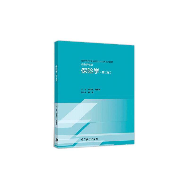 保险学 第二版第2版 郭颂平 赵春梅 高等教育出版社