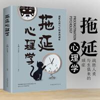 拖延心理学 吕楠李志丹编著战胜人类与生俱来的顽症写给年轻人的心理学书籍 自告别拖延恐惧和焦虑自我励志心理学入门书籍