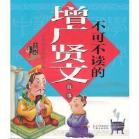 全新版中华国学启蒙经典:不可不读的增广贤文故事