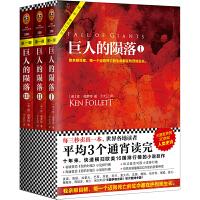 肯・福莱特世纪三部曲1:巨人的陨落(全球读者平均3个通宵读完!)(套装全3册)