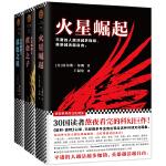 火星崛起三部曲(套装全3册)(30国读者熬夜看完的科幻巨作!)