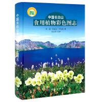 【按需印刷】-中国长白山食用植物彩色图志