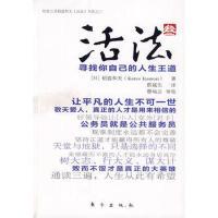 【二手书8成新】活法3 (日)稻盛和夫;蔡越先 东方出版社
