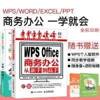 【套装2本】WPS教程书籍WPS Office2016表格excel函数公式 微软Office软件视频教程Office