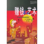 【旧书二手书9成新】赚钱的艺术 (美)巴纳德,崔晶 9787500070146 中国大百科全书出版社